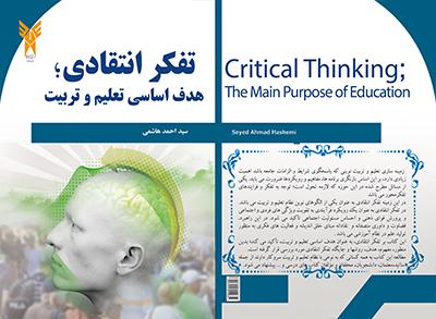 کتاب تفکر انتقادی ؛ هدف اساسی تعلیم و تربیت