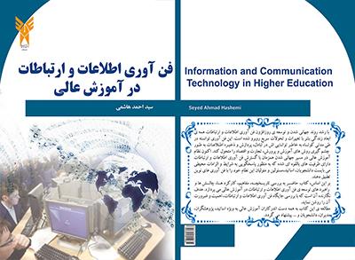 کتاب فن آوری اطلاعات و ارتباطات در آموزش عالی